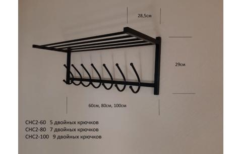 Вешалка металлическая для прихожей СHC2-100 ТМ Метакам
