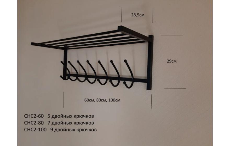 Вешалка металлическая для прихожей СHC2-60 ТМ Метакам